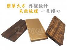環保原木聚合物行動電源 客製LOGO